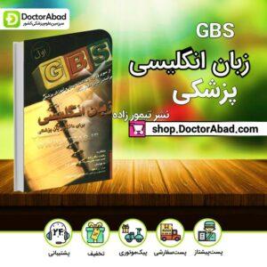 کتاب GBS زبان انگلیسی