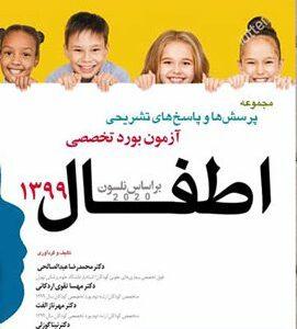 مجموعه پرسش ها و پاسخ های تشریحی آزمون بورد تخصصی اطفال (کودکان) ۱۳۹۹ – بر اساس نلسون ۲۰۲۰