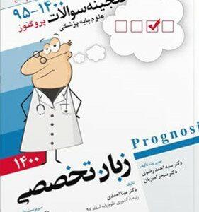 پروگنوز علوم پایه پزشکی گنجینه سوالات زبان تخصصی 1400
