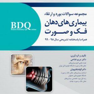 BDQ مجموعه سوالات بورد و ارتقاء بیماری های دهان، فک و صورت 98-99