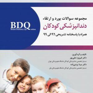 BDQ مجموعه سوالات بورد و ارتقاء دندانپزشکی کودک و نوجوان 96-99