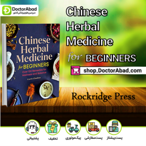 Chinese Herbal Medicine for Beginners: Over ۱۰۰ Remedies for Wellness and Balance