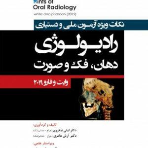 Hints نکات ویژه آزمون ملی و دستیاری،رادیولوژی دهان،فک و صورت (وایت و فارو2019) چاپ دوم