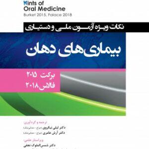 Hints نکات ویژه آزمون ملی و دستیاری بیماری های دهان برکت 2015 - فالاس 2018
