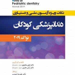 Hints نکات ویژه آزمون ملی و دستیاری دندانپزشکی کودکان - نواک 2019
