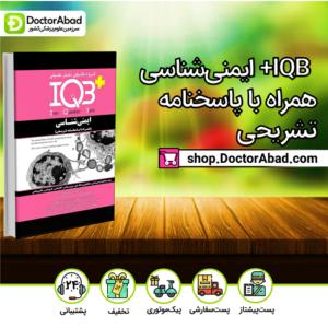 IQB+ ایمنی شناسی
