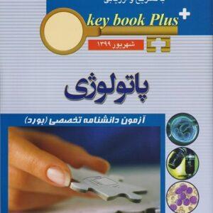 key book plus آزمون دانشنامه تخصصی (بورد) پاتولوژی شهریور 1399