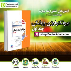 آزمونهای کنکور ارشد وزارت بهداشت MSE بیوتکنولوژی پزشکی جلد اول 1379 تا 1395