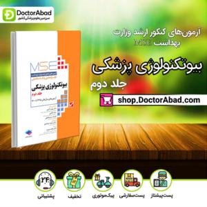آزمونهای کنکور ارشد وزارت بهداشت MSE بیوتکنولوژی پزشکی جلد دوم 1395 تا 1400