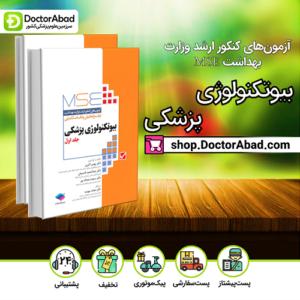 آزمونهای کنکور ارشد وزارت بهداشت MSE بیوتکنولوژی پزشکی 2جلدی
