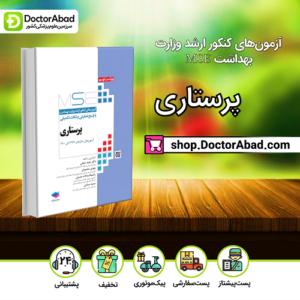 آزمونهای کنکور ارشد وزارت بهداشت MSE پرستاری دکتر حجتی