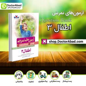 آزمون های تمرینی(Question Bank) اطفال 3