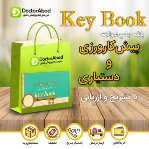 بسته 8 جلدی Key Book سوالات پیش کارورزی و دستیاری