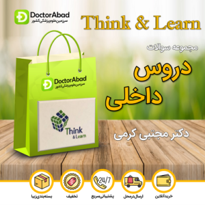 بسته Think & Learn دروس داخلی