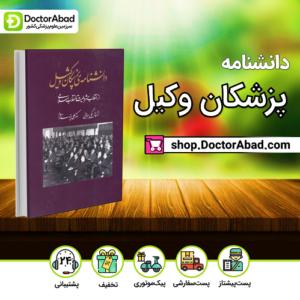 دانشنامه پزشکان وکیل؛ از انقلاب مشروطیت تا انقلاب اسلامی