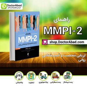 راهنمای MMPI-2 ارزیابی شخصیت و آسیب شناسی روانی (جلد دوم)