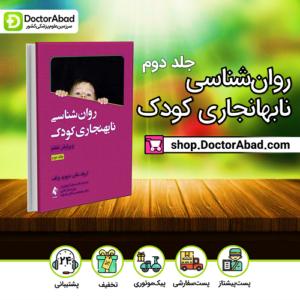 روانشناسی نابهنجاری کودک (جلد دوم)