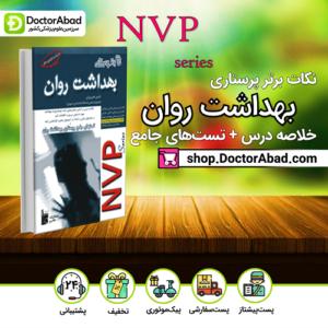 نكات برتر پرستاري بهداشت روان(NVP)