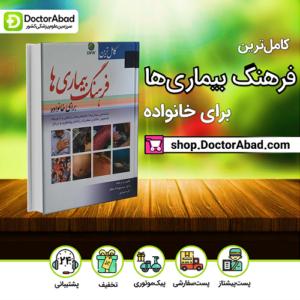 کتاب کامل ترین فرهنگ بیماری ها برای خانواده