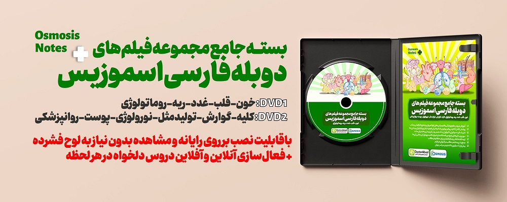 بسته جامع دوبله فارسی اسموزیس