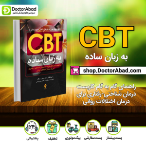 CBT به زبان ساده(راهنمای گامبهگام کاربست درمان شناختی- رفتاری ...)