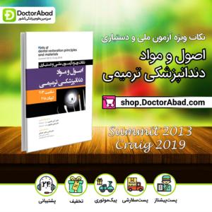 Hints نکات ویژه آزمون ملی و دستیاری اصول و مواد دندانپزشکی ترمیمی، سامیت 2013 کریگ 2019