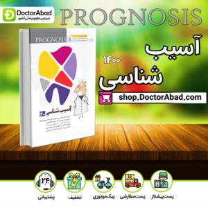 پروگنوز دندانپزشکی آسیب شناسی 1400
