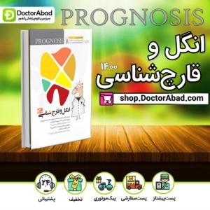 پروگنوز دندانپزشکی انگل و قارچ شناسی 1400