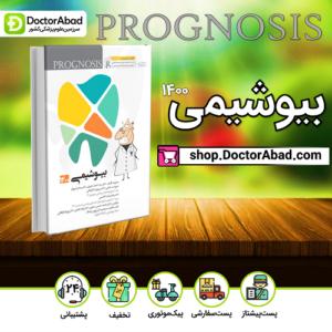 پروگنوز دندانپزشکی بیوشیمی 1400
