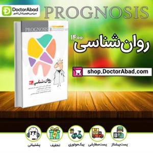 پروگنوز دندانپزشکی روانشناسی 1400
