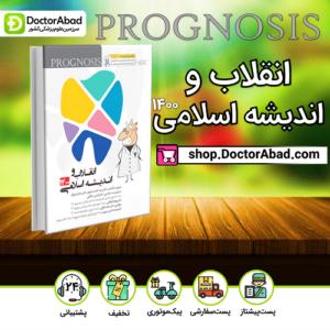 پروگنوز دندانپزشکی معارف اسلامی 1400