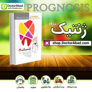 پروگنوز دندانپزشکی ژنتیک 1400