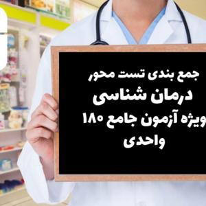 جمع بندی درمان شناسی