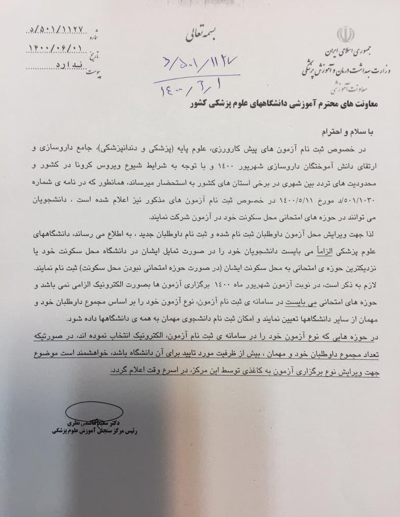 نامه وزارت بهداشت درمورد محل و شیوه آزمونهای شهریور ماه