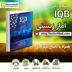 بانک سوالات ده سالانه IQB آمار زیستی «دکتری تخصصی» (همراه با پاسخنامه تشریحی)