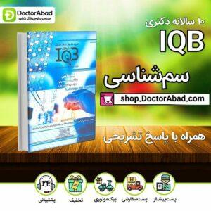 بانک سوالات ده سالانه IQB سم شناسی «دکتری» (همراه با پاسخنامه تشریحی)