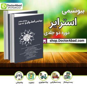 بیوشیمی استرایر (ویرایش هفتم) (جلد اول و دوم)