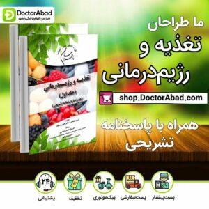 ما طراحان علوم تغذیه و رژیم درمانی (همراه با پاسخنامه تشریحی) (دو جلد)