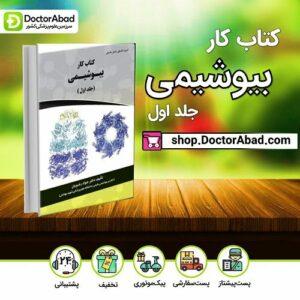 کتاب کار بیوشیمی (جلد اول)
