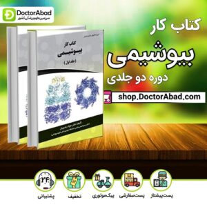 کتاب کار بیوشیمی (دو جلدی)