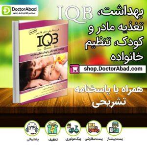 IQB بهداشت، تغذیه مادر و کودک، تنظیم خانواده (همراه با نکات تکمیلی و پاسخنامه کاملا تشریحی)