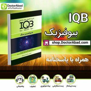 IQB بیوفیزیک