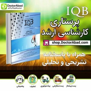 IQB ده سالانه پرستاری «کارشناسی ارشد» (همراه با پاسخنامه کاملاً تشریحی و تحلیلی)