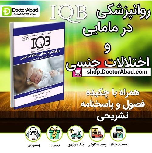 IQB روانپزشکی در مامایی و اختلالات جنسی (همراه با چکیده فصول و پاسخنامه تشریحی)