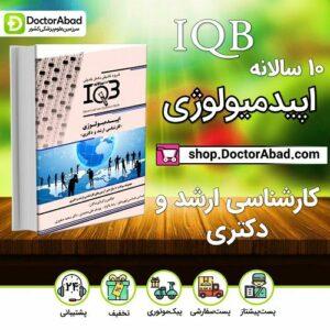 بانک سوالات ده سالانه IQB اپیدمیولوژی «کارشناسی ارشد و دکتری» (همراه با پاسخنامه تشریحی)