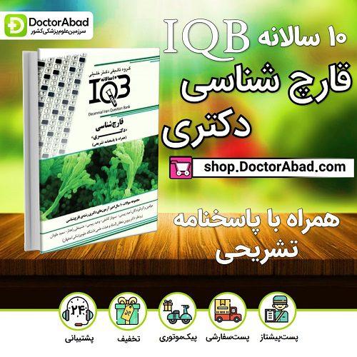 بانک سوالات ده سالانه IQB قارچشناسی «دکتری» (همراه با پاسخنامه تشریحی)