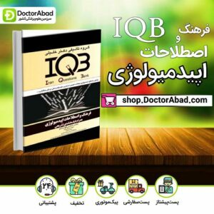 IQB فرهنگ و اصطلاحات اپیدمیولوژی همراه با پاسخنامهی تشریحی