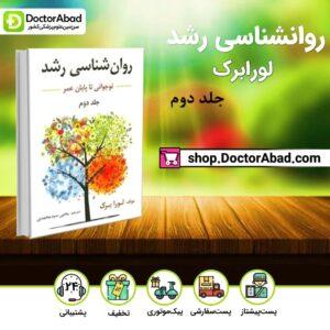 روان شناسی رشد لورابرک جلد دوم